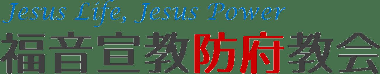 福音宣教 防府教会